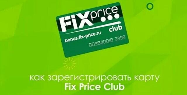 Как зарегистрировать бонусную карту FixPrice