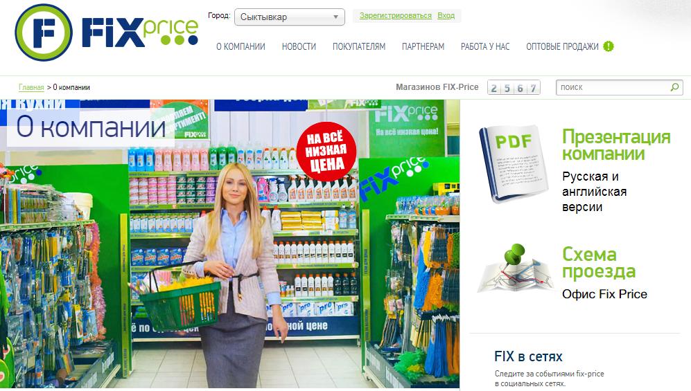 Страница сайта Fix Price