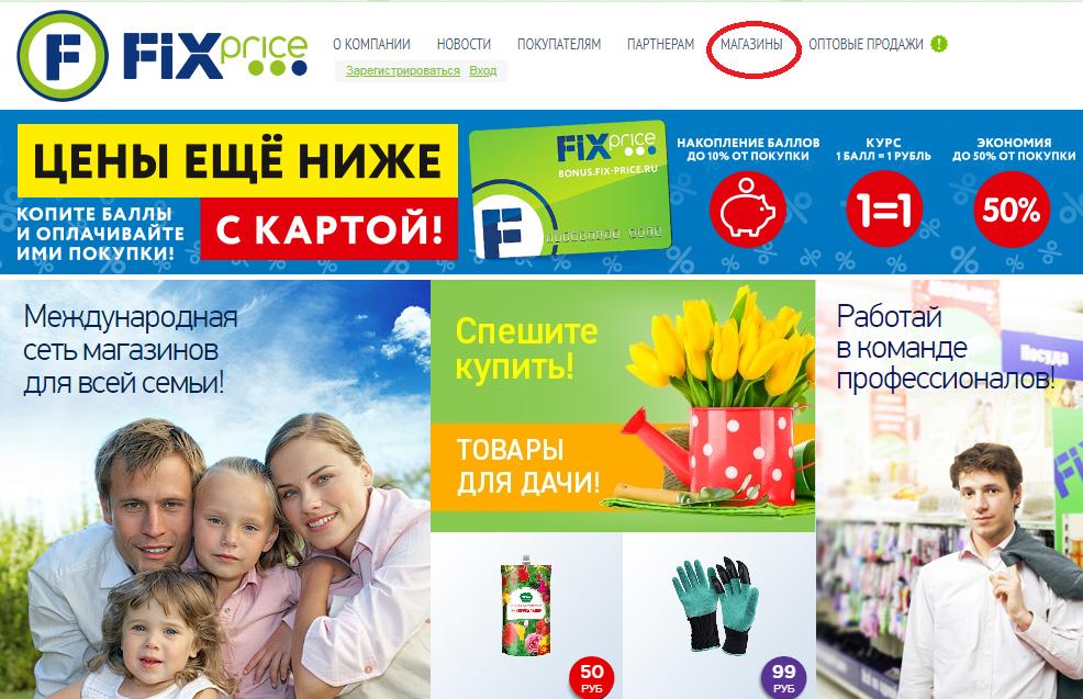 Фото главной страницы сети супермаркетов Фикспрайс