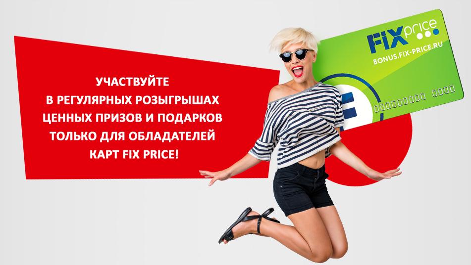 Участие в розыгрышах для владельцев Fix-price карт