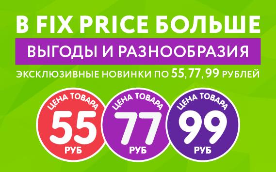 Эксклюзивные цены на товар