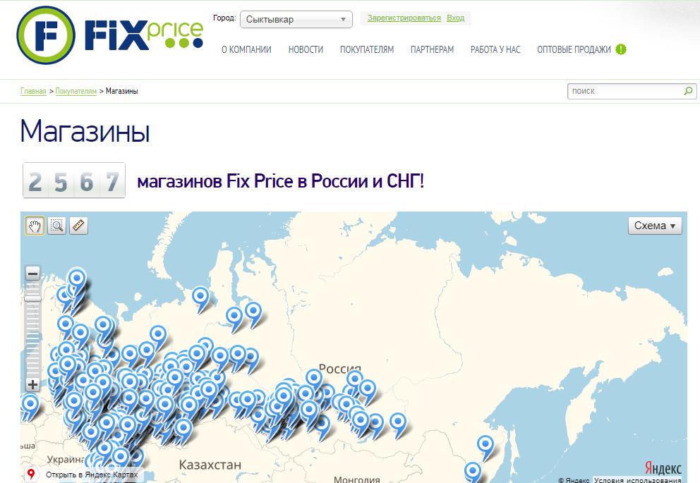 Действующие магазины на территории России и в странах СНГ
