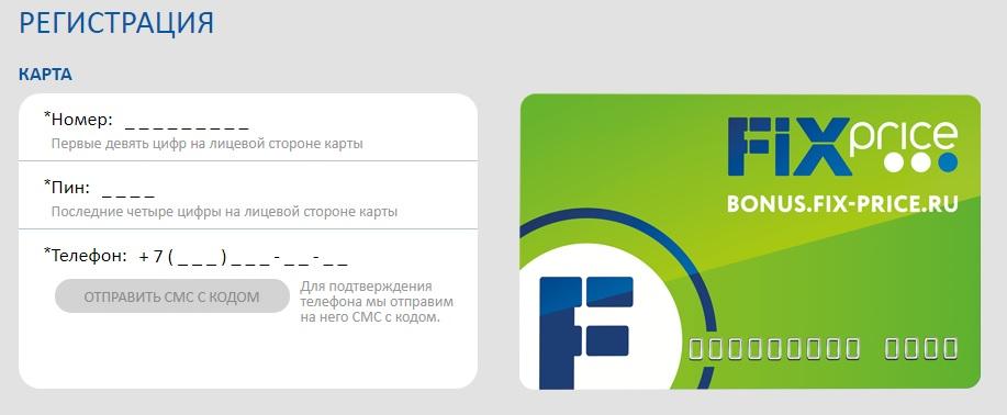 для получения бонусов зарегистрируйте карточку