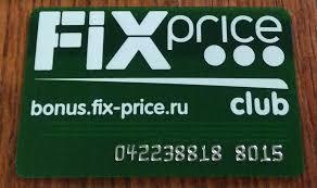 Для получения бонусов нужна карточка Фикс Прайс